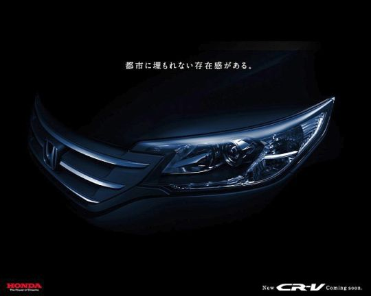2012 Honda CR-V headlight