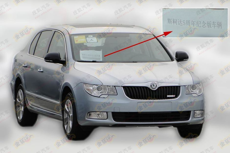 Skoda Superb Edition V front view