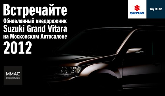 2012 Suzuki Vitara Moscow International Motor Show