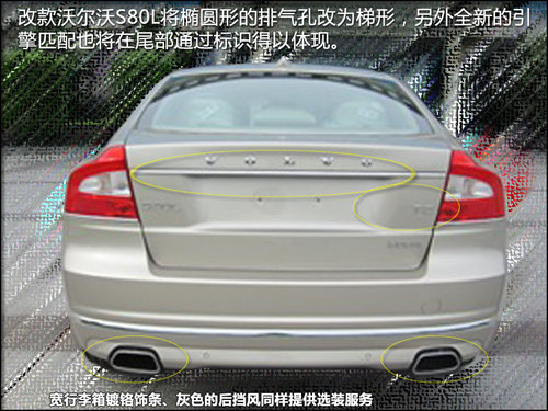 2014 Volvo S80L facelift rear leaked