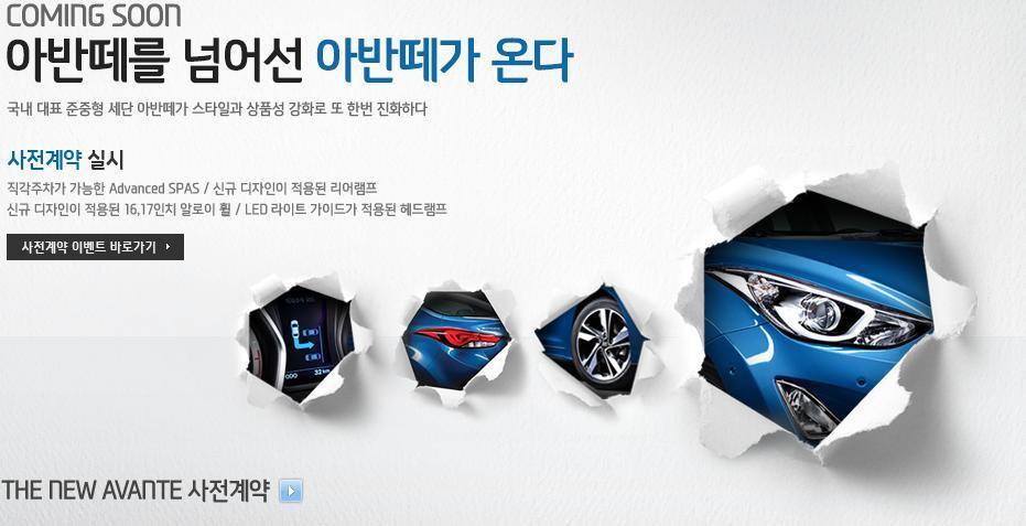 2014 Hyundai Elantra Avante facelift teased