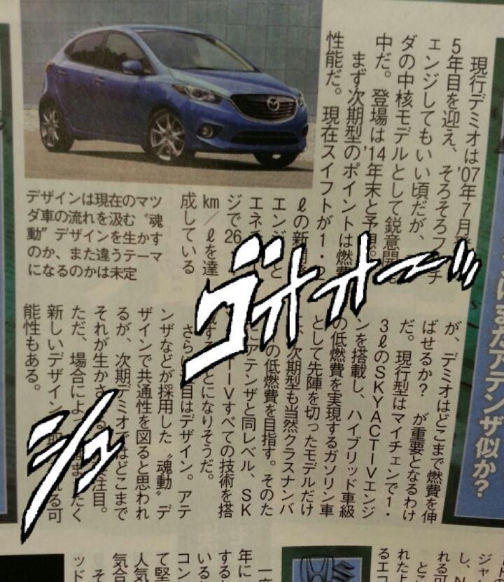 2015 Mazda2 Japanese magazine scan