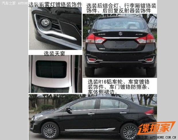 Spied Maruti Ciaz Suzuki Alivio China side