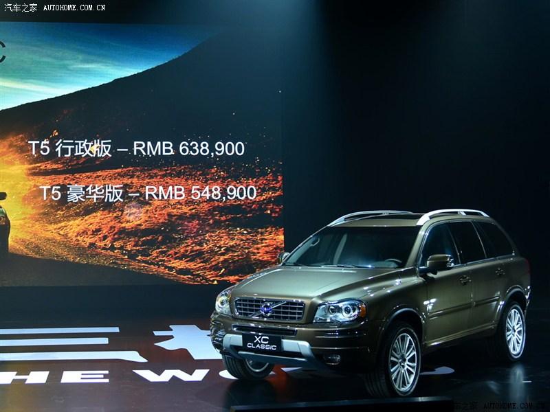 Volvo XC Classic China launch