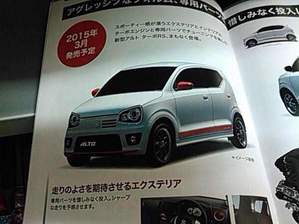 New Suzuki Alto JDM Turbo RS