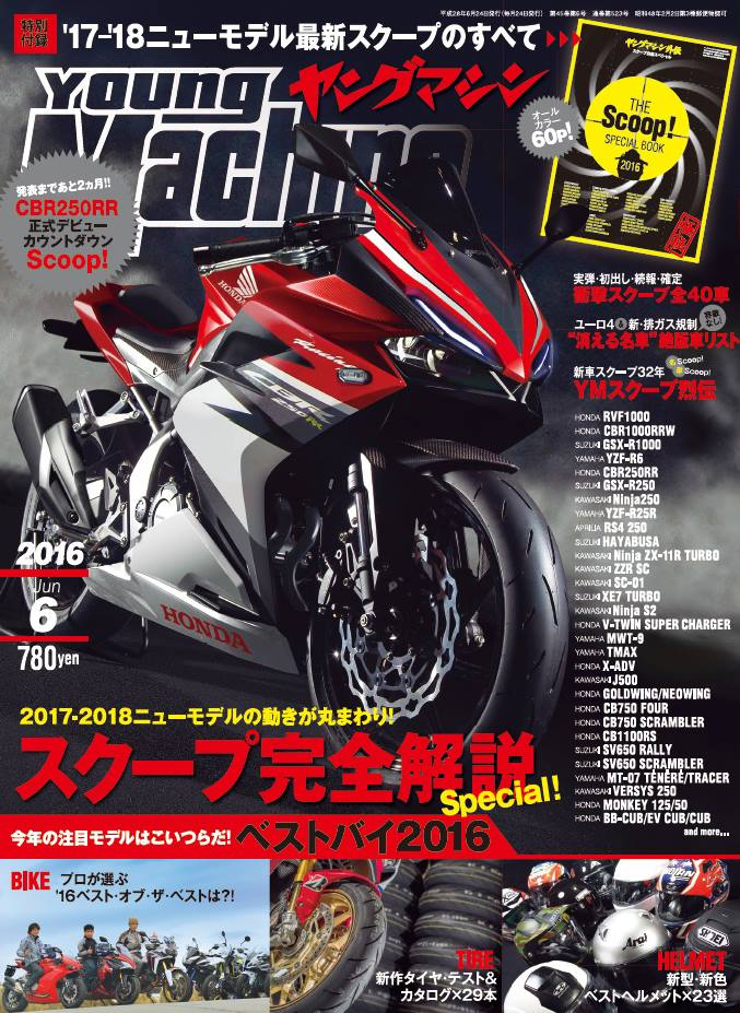 Honda CBR250RR rendered by Young Machine magazine