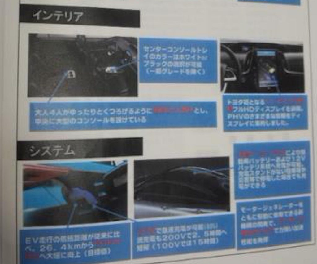 First brochure scan of the JDM Toyota Prius PHV interior (Prime) surfaces copy
