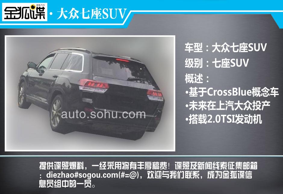 VW CrossBlue rear three quarters spy shot