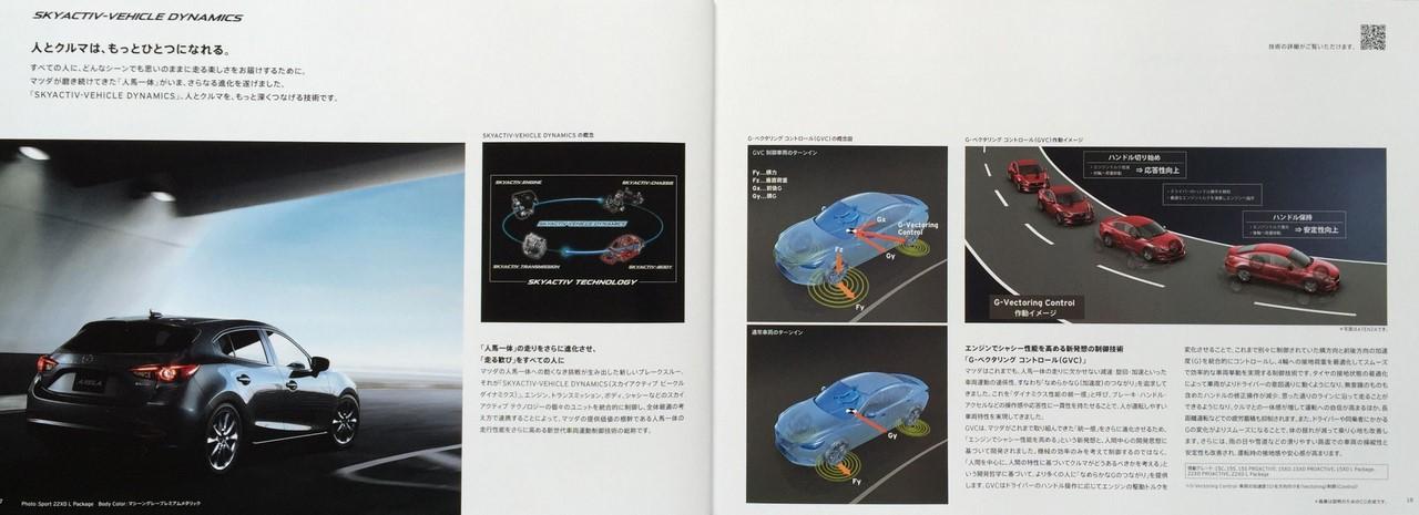 2016 Mazda Axela (2016 Mazda3) SKYACTIV  vehicle dynamics