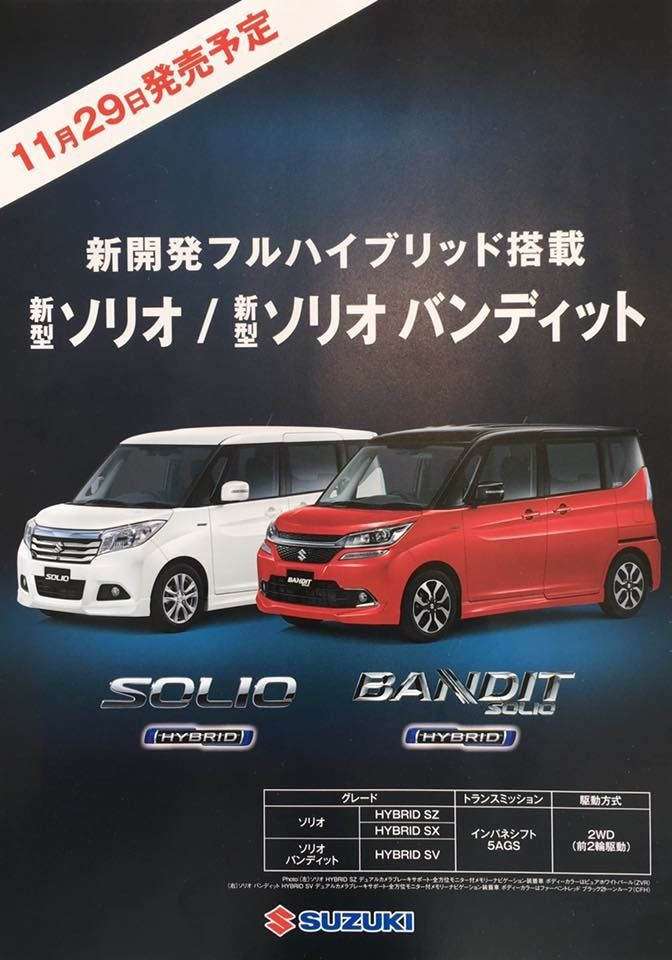 2017 Suzuki Solio cover brochure scan