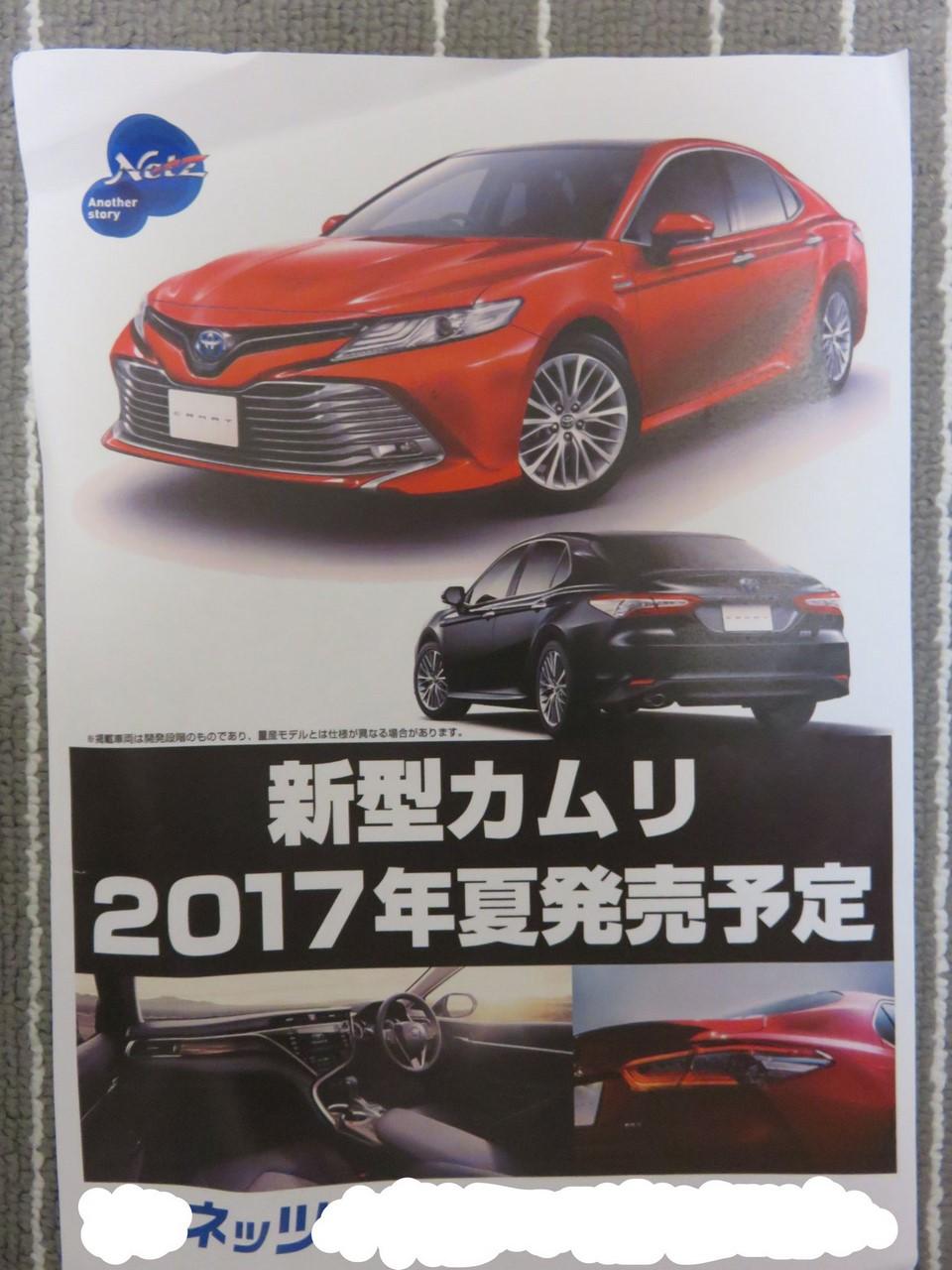 JDM-spec 2018 Toyota Camry exterior and interior