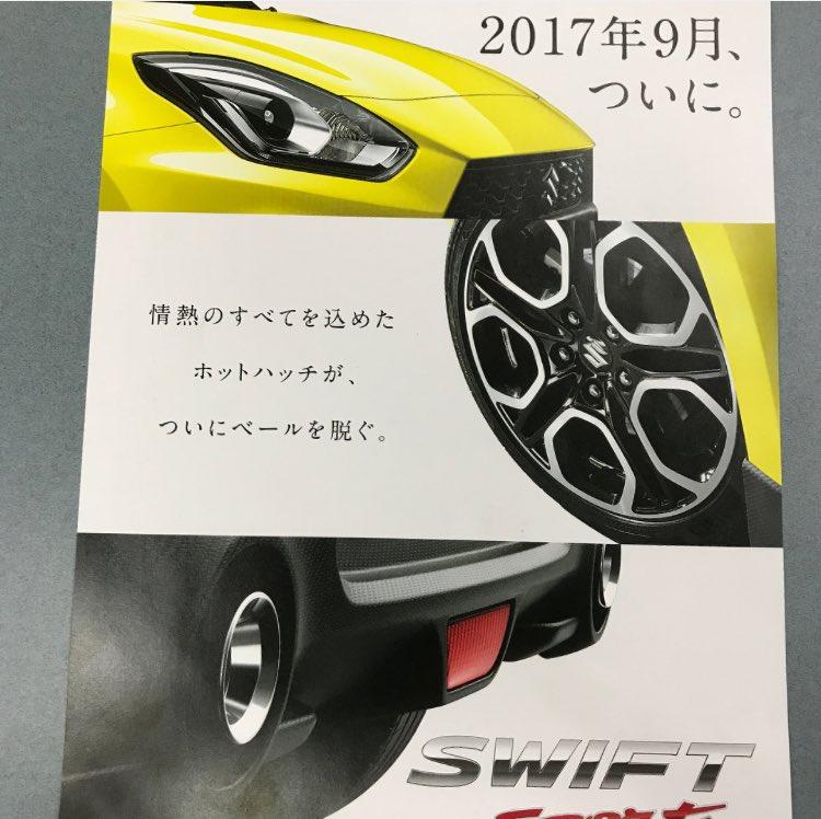 Suzuki Swift Sport Catalogue Leaked Image Headlamp Alloys Wheels and Exhaust Tip