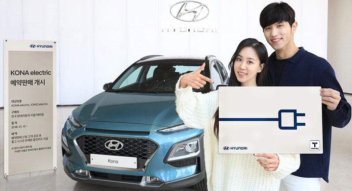 Hyundai Kona Electric pre-order
