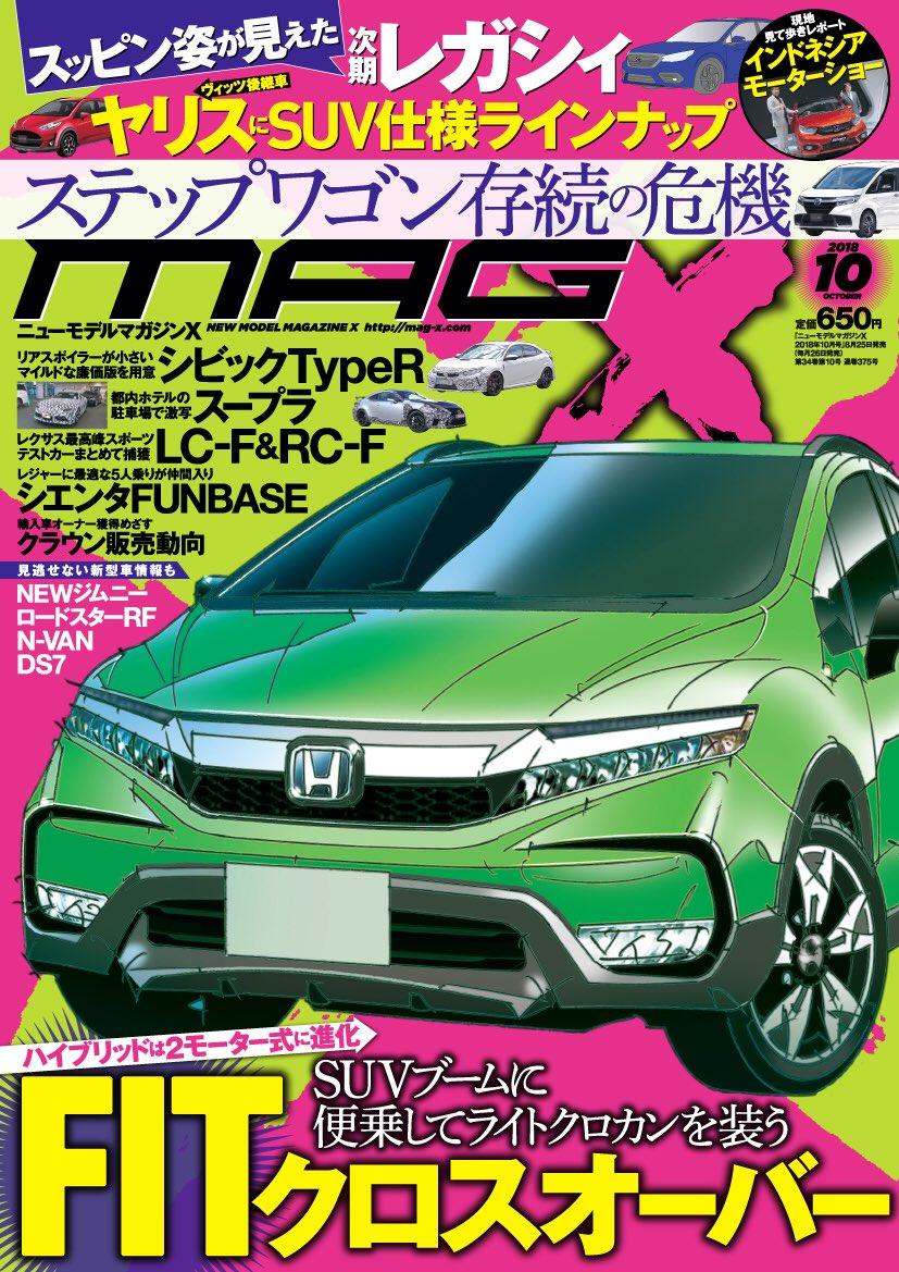 2020 Honda Fit Cross Style rendering