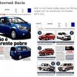 Future Dacia products