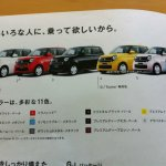 Honda N-1 2012 body color options
