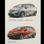 2014 Honda Jazz leaked