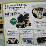 Suzuki ETD4 standee