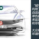 2015 VW Passat tech presentation city braking