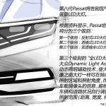 2015 VW Passat tech presentation headlights
