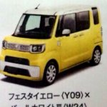 Daihatsu 1BOX yellow body colour front