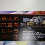 Daihatsu 1BOX dimensions leaked