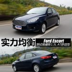 2015 Ford Escort China tracking shot
