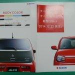 New Suzuki Alto JDM rear