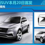 2015 Zotye T600 Coupe Concept sketch