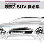 Qoros 2 SUV Shanghai Auto Show 2015 preview