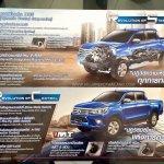 2016 Toyota Hilux Revo chassis and drivetrain Brochure