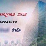 2016 Toyota Fortuner world premiere invite