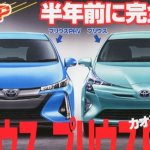 2016 Toyota Prius and Prius PHEV front rendered