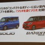 Suzuki Solio and Suzuki Solio Bandit