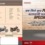 Honda CB Shine SP brochure specs leaked