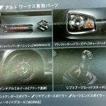 JDM-spec Suzuki Alto Works features Brochure leaked