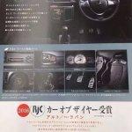 JDM-spec Suzuki Alto Works salient features Brochure leaked