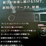 JDM-spec Suzuki Alto Works tech spec Brochure leaked
