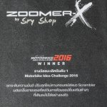 Honda Zoomer-X by Sry Shop description at 2016 BIMS
