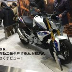 BMW G310R showcased at Osaka Motorcycle Show 2017