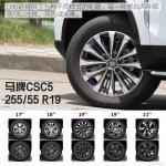 SAIC Maxus D90 wheel choices