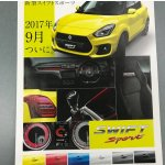 Suzuki Swift Sport Catalogue Leaked Image Interior