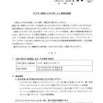2017 Suzuki Swift Sport leaked document page one