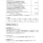 2017 Suzuki Swift Sport leaked document page three