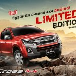 Isuzu D-Max V-Cross limited edition brochure front