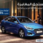 Middle East-spec 2018 Hyundai Accent