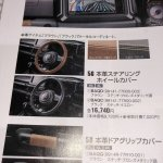New Suzuki Jimny accessories brochure interior trim
