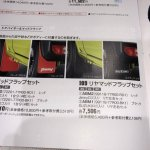 New Suzuki Jimny accessories brochure mud flaps