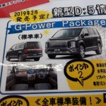 2019 Mitsubishi Delica D 5 G Power Package Leaked