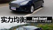 2015 Ford Escort China tracking shot